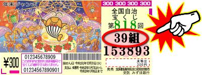 818 全国 自治 回 宝くじ
