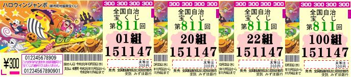 宝くじ 番号 当選 回 811