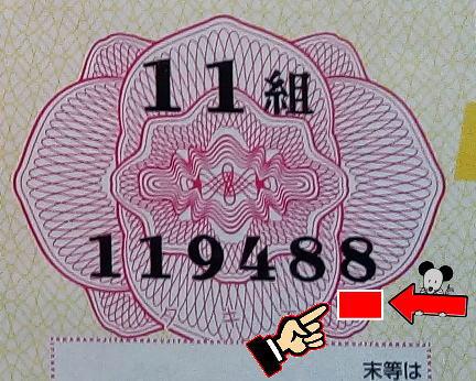 800 回 ジャンボ 宝くじ サマー 第