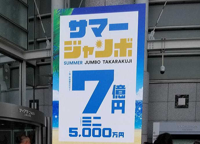 当選 サマー ジャンボ 848 番号 回