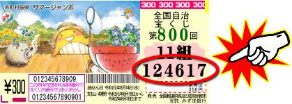 800 回 宝くじ 当選 番号