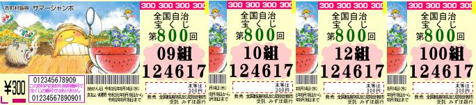 サマー みずほ ジャンボ 回 番号 800 当選