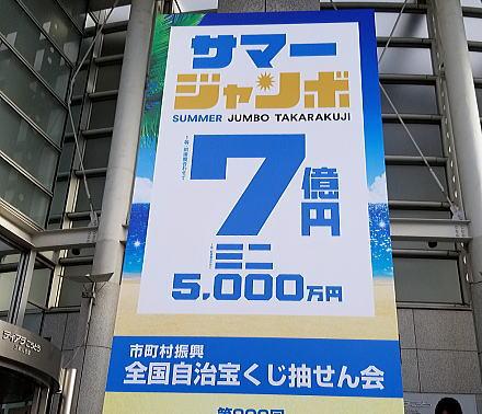 番号 の 第 回 宝くじ サマー ジャンボ 800 当選