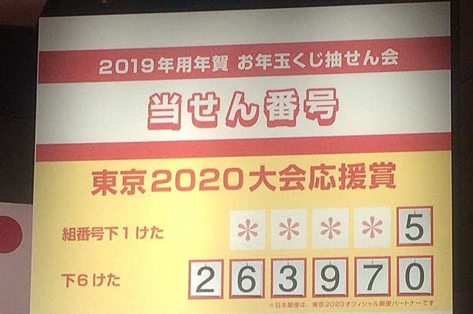 年賀状 お年玉 2019 当選 番号 2回目
