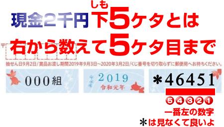 郵便 暑中 見舞い 当選 番号 2019