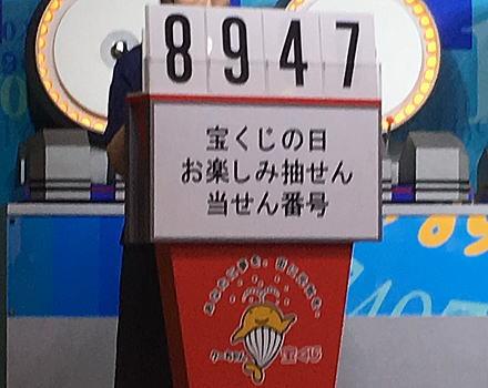 宝くじ の 日 2019 当選 番号