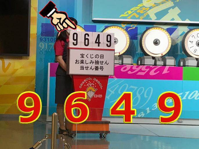の 日 2020 番号 宝くじ 当選